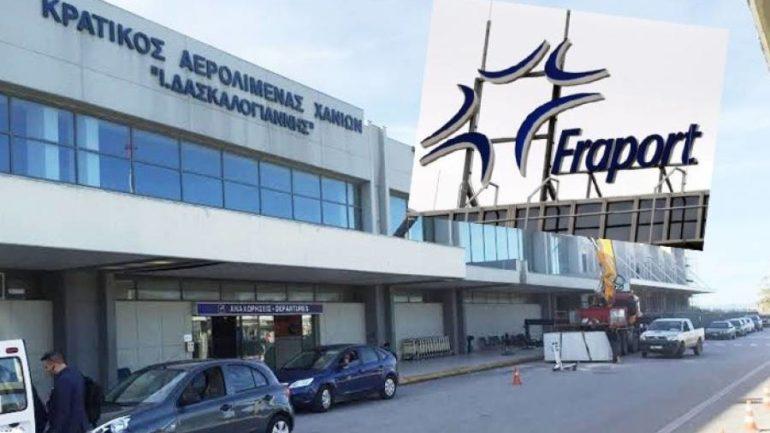 Καταγγελία για παράτυπη λειτουργία της Fraport από το ΤΕΕ Δυτικής Κρήτης