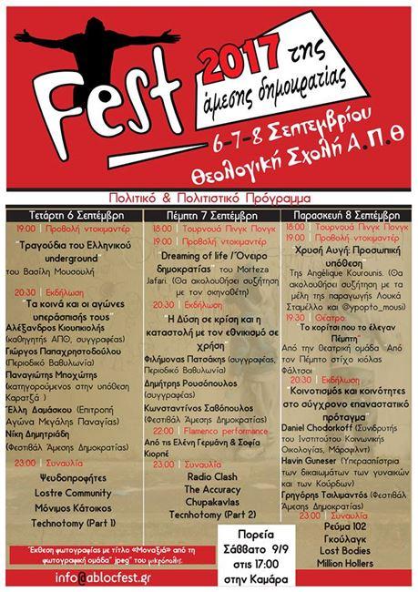 Ξεκινά σήμερα το Φεστιβάλ Άμεσης Δημοκρατίας στο ΑΠΘ