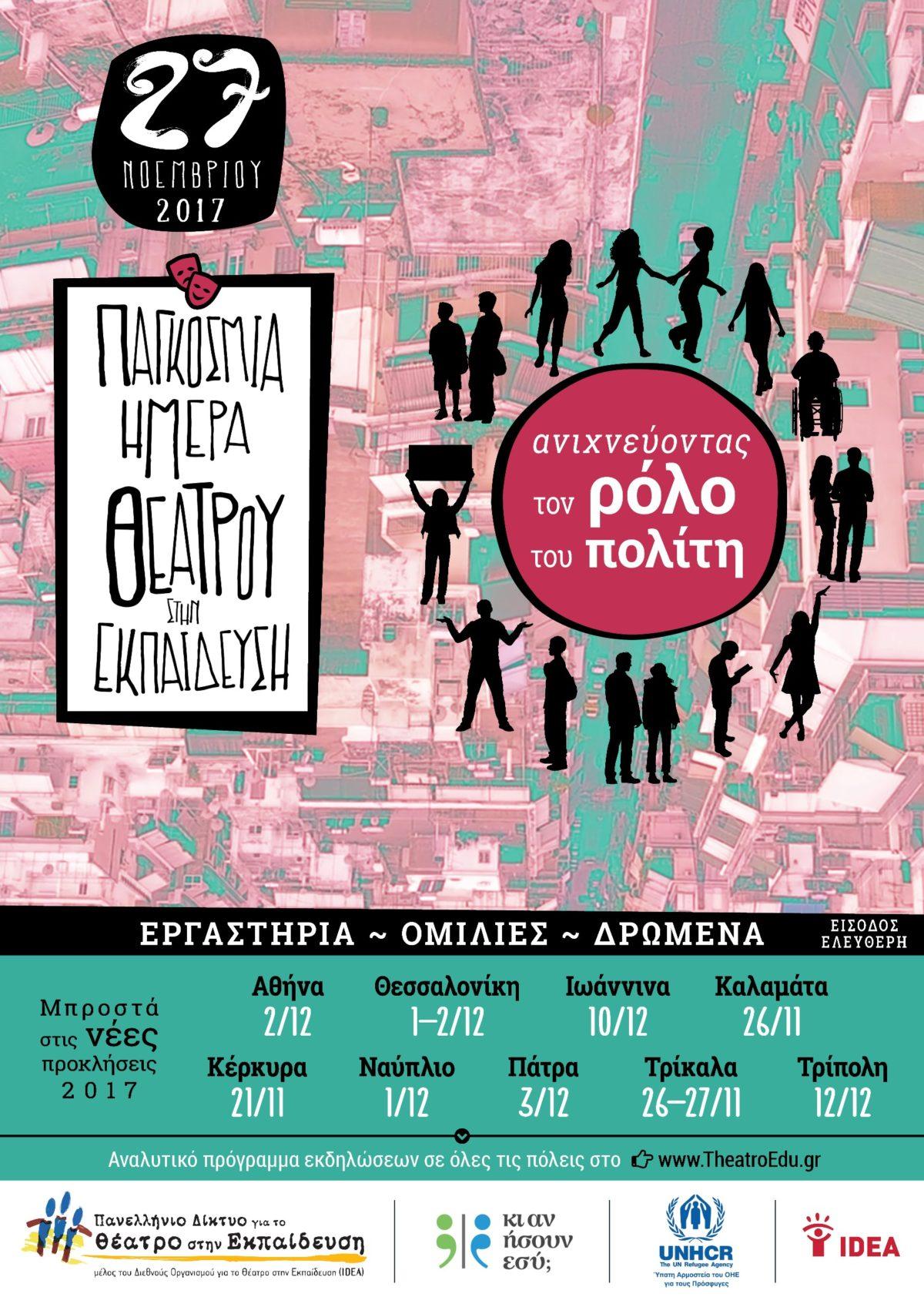 Θεατρικές δράσεις σε όλη την Ελλάδα από το Πανελλήνιο Δίκτυο για το θέατρο στην εκπαίδευση