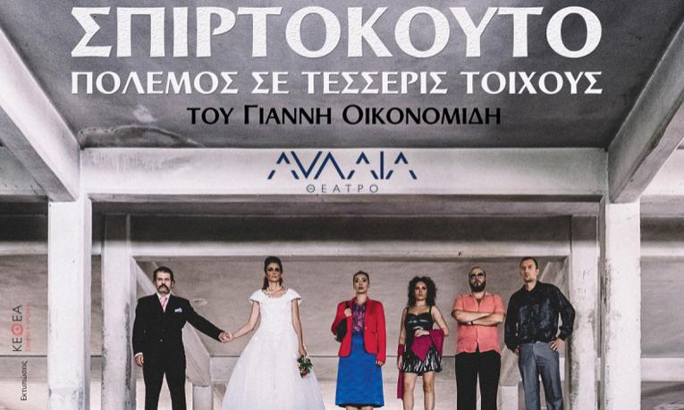 Ανταπόκριση θεατρικής παράστασης: Σπιρτόκουτο – Πόλεμος σε τέσσερις τοίχους, Θέατρο Αυλαία