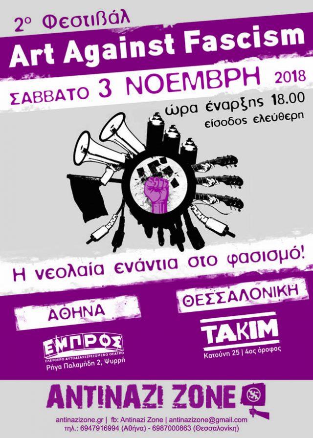 Στις 3 Νοεμβρίου διεξάγεται το 2ο Art Against Fascism σε Αθήνα και Θεσσαλονίκη