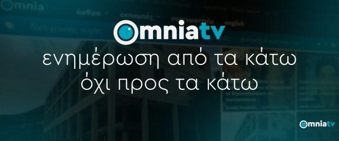 Απειλές αστυνομικών κατά του omniatv