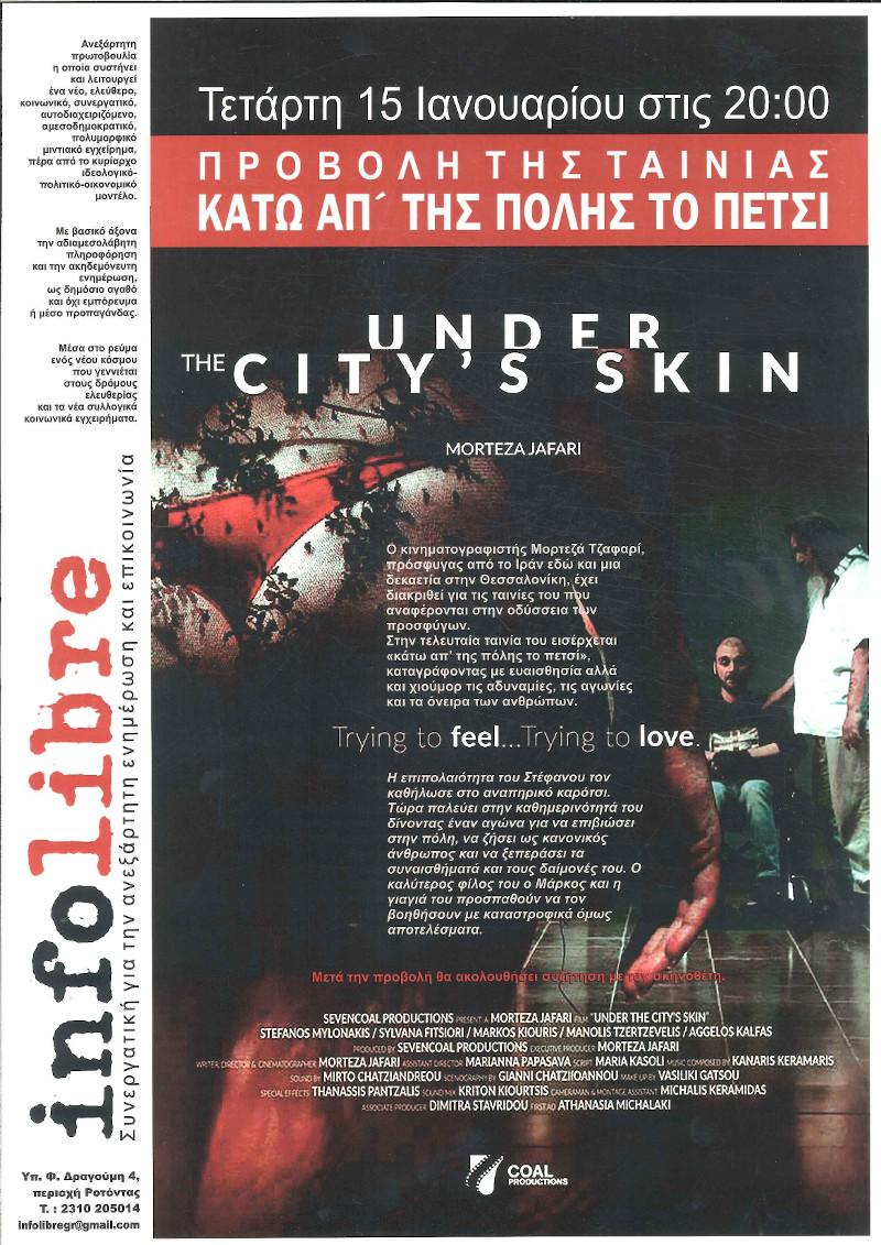 Προβολή της ταινίας του Μορτεζά Τζαφαρί «Κάτω απ' της πόλης το πετσί» στο infolibre