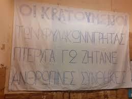 Απάνθρωπες συνθήκες κράτησης καταγγέλλουν κρατούμενοι στις φυλακές Νιγρίτας