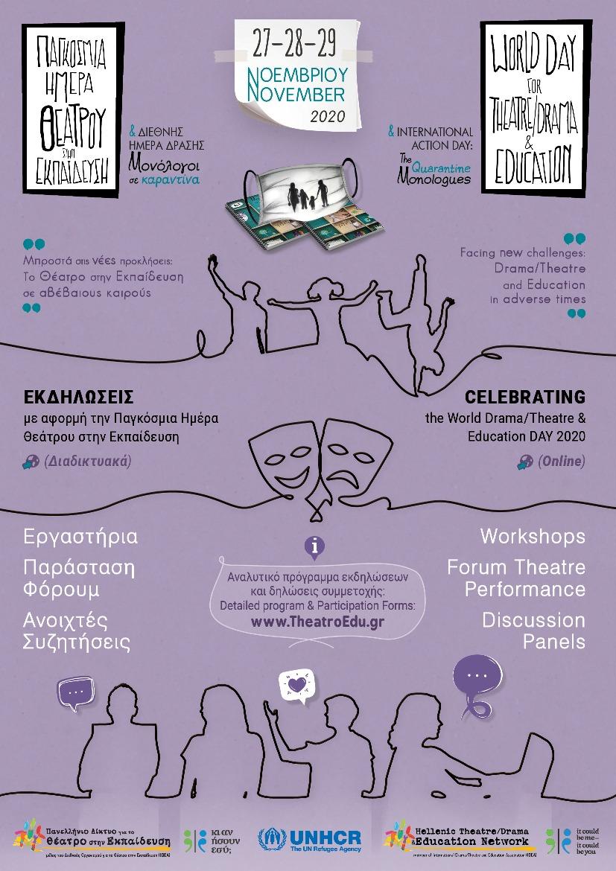 Τριήμερο διαδικτυακών εκδηλώσεων για την Παγκόσμια Ημέρα Θεάτρου στην Εκπαίδευση